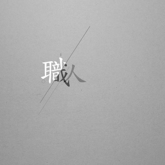 Miyuki -  Shokunin : 職人